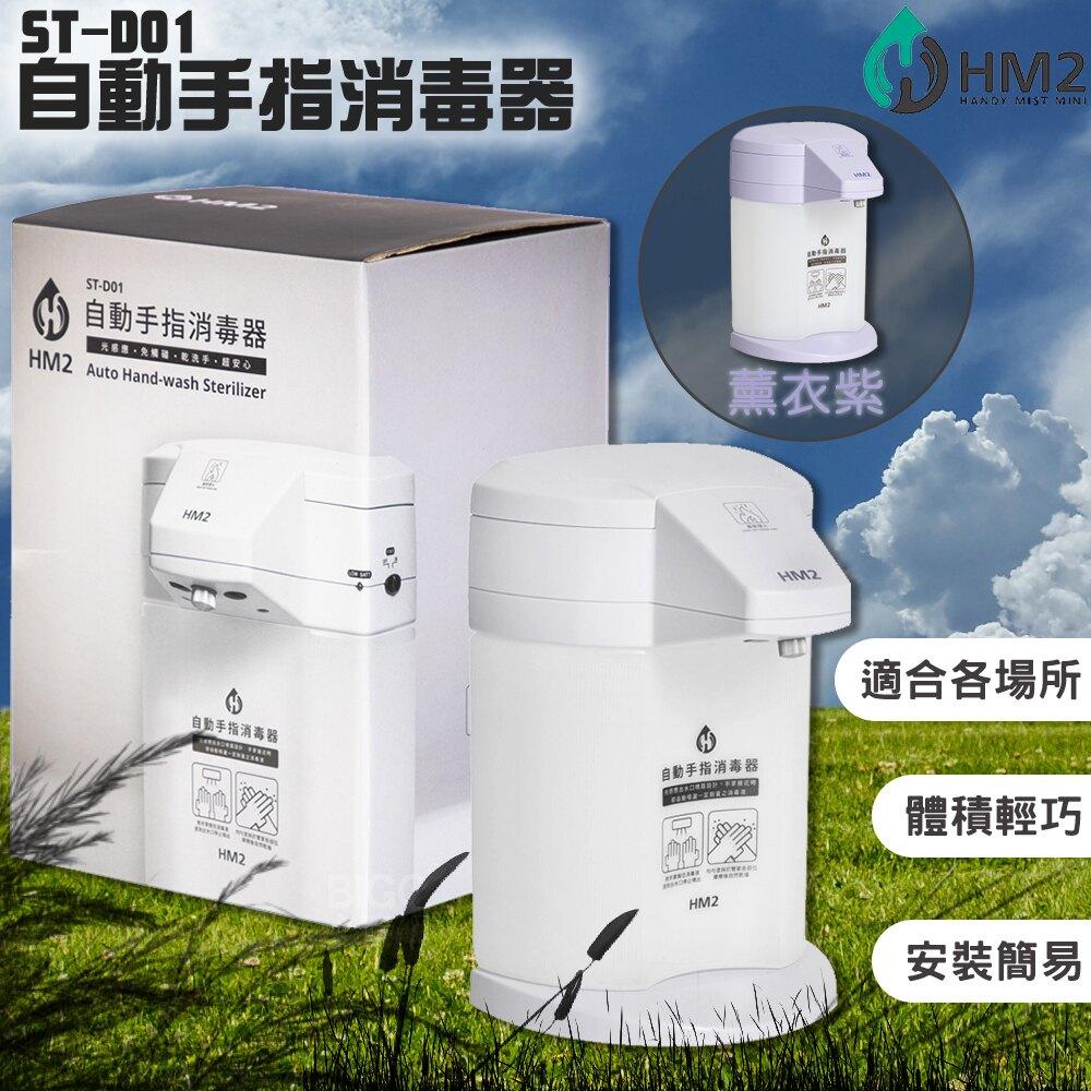 領卷再折30元【HM2】ST-D01 自動手指清潔器 兩色 四段功能 消毒 酒精機  感應式 乾洗手機 清潔器  店面防疫