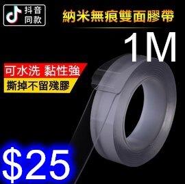 無痕雙面納米膠帶 透明水洗魔力貼 黑科技雙面膠萬用貼 重覆使用 厚2mm寬3公分長100公分