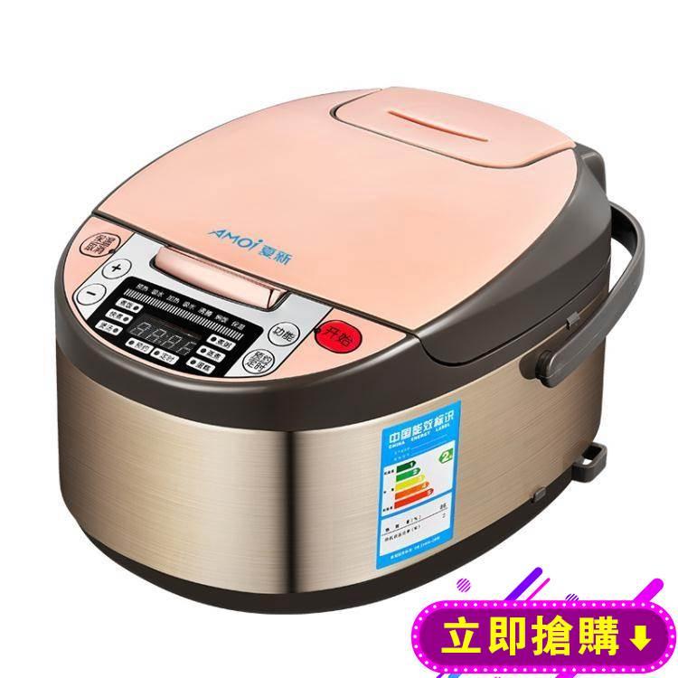 HD-801F電飯煲智慧家用多功能3L預約定時電飯鍋2-3-4人YQS  【快速出貨】