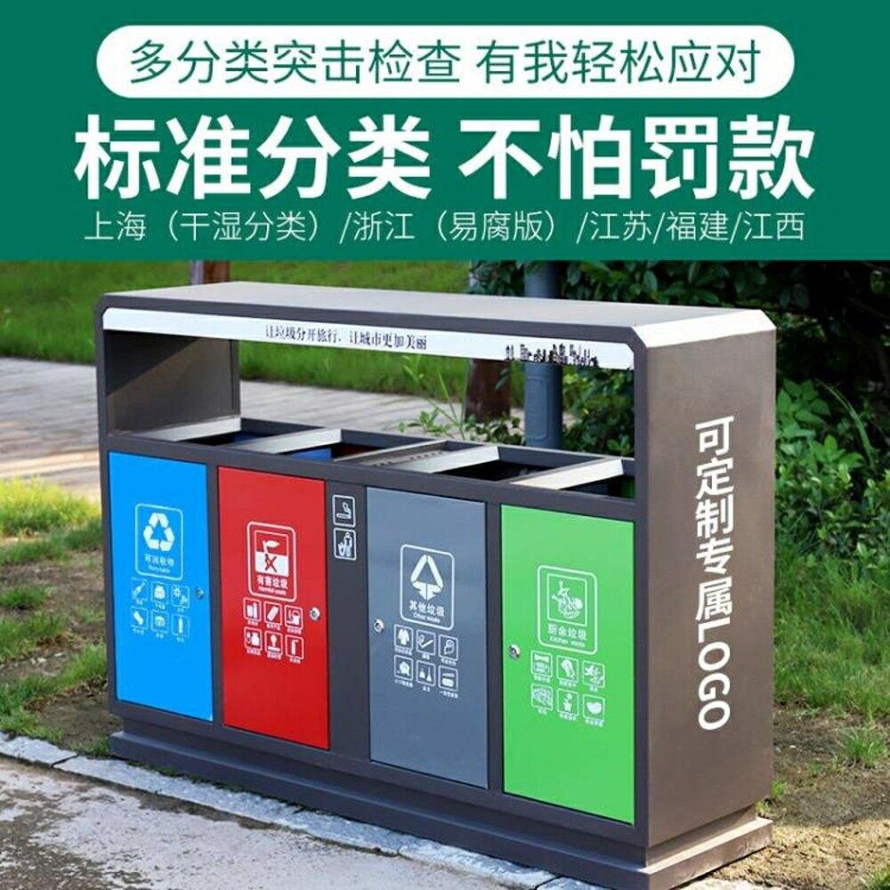 戶外垃圾桶 戶外多分類垃圾桶室外三分類回收垃圾箱四分類果皮箱大號雙【全館82折】