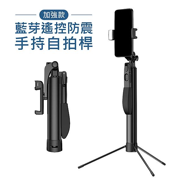 藍芽遙控防震自拍桿 加強款 自拍腳架 手機自拍棒 藍牙手持穩定器 自拍架 三腳架自拍器