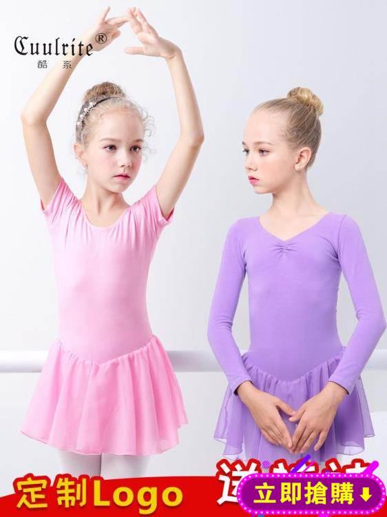 兒童舞蹈服女童短袖練功服幼兒芭蕾舞裙純棉形體中國舞考級服 【快速出貨】