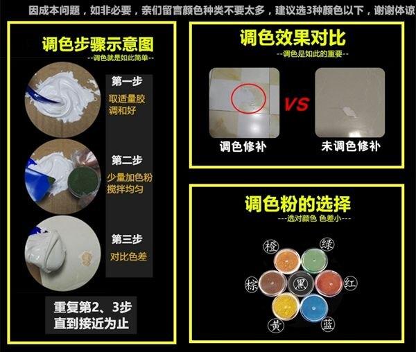 陶瓷修補劑 陶瓷地磚瓷磚修補劑臺盆馬桶水箱蓋浴缸裂縫粘合膠膠泥破損修復膏
