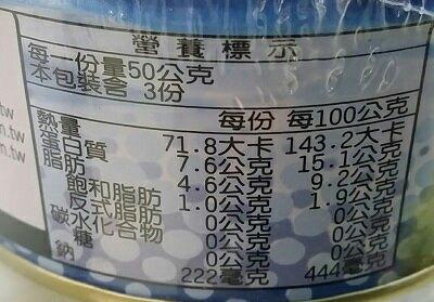 台糖 鮪魚片(150公克*3罐/組) [大買家]