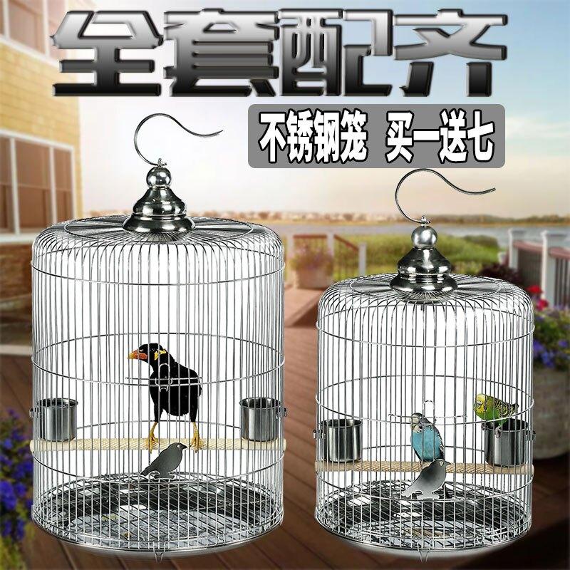 鳥籠 鸚鵡活鳥不銹鋼大號圓籠鷯哥八哥玄鳳畫眉圓形金屬豪華籠子『WL37141』