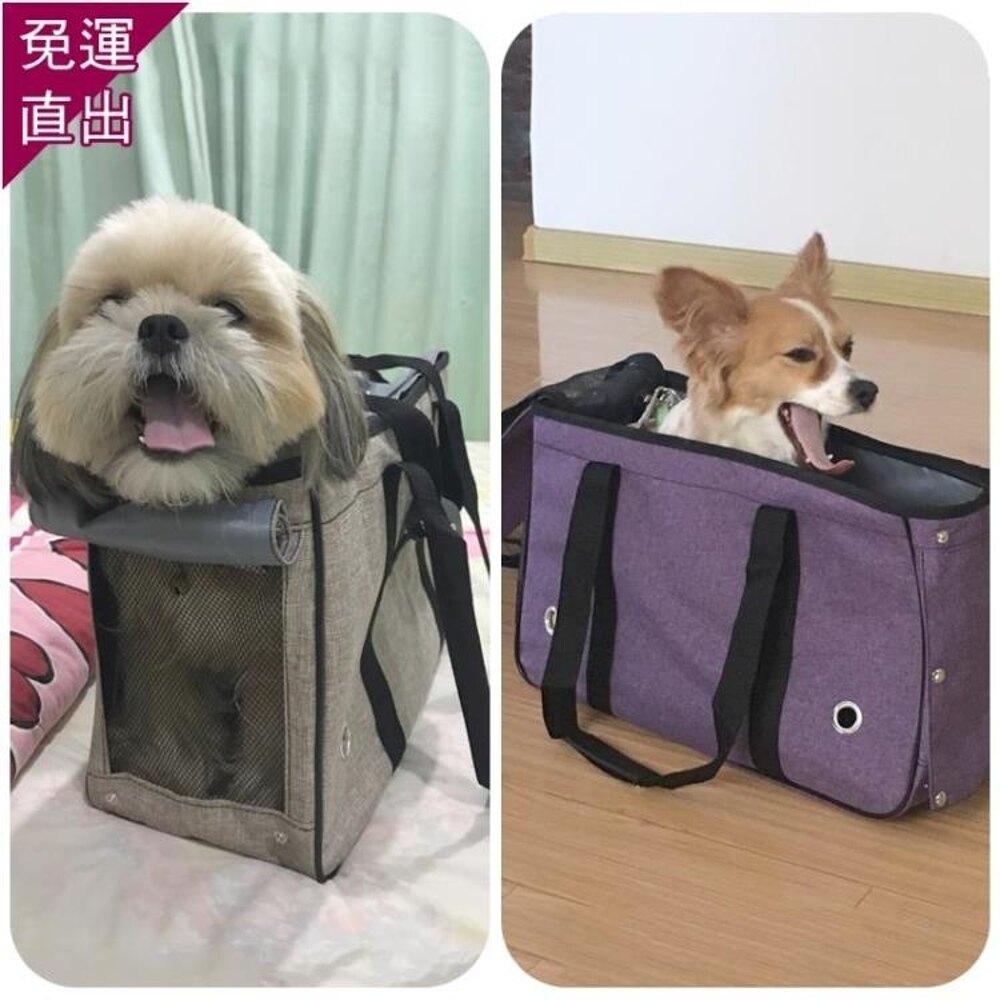 寵物外出包 寵物包外出便攜狗背包貓包狗手提包外出貓籠子袋子外帶旅行包H【全館82折】