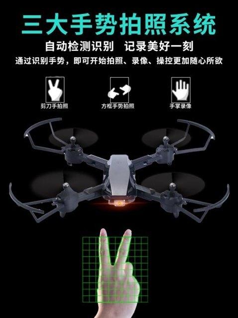 四軸折疊無人機航拍高清專業飛機兒童遙控飛機玩具飛行器加長續航 秋冬新品特惠