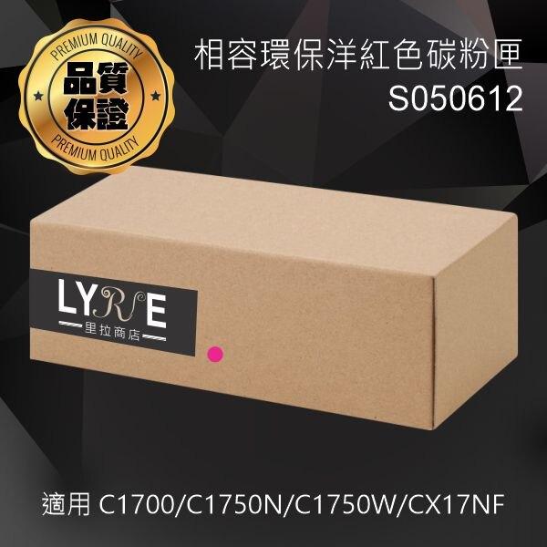 EPSON S050612 相容環保紅色碳粉匣 適用 EPSON C1700/C1750N/C1750W/CX17NF