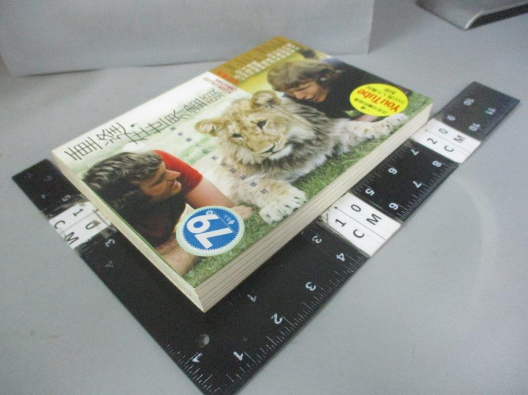 【書寶二手書T4/翻譯小說_GGI】重逢,在世界盡頭-從倫敦到非洲的人獅情緣_安東尼.柏克