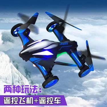 空拍機 遙控飛機無人機航模陸空雙棲專業航拍高清四軸飛行器兒童男孩玩具LX  新品
