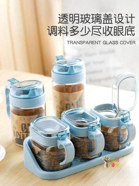 調料盒 廚房用品味精佐料瓶家用玻璃收納調料盒油鹽調味罐瓶北歐組合套裝 4色 秋冬新品特惠
