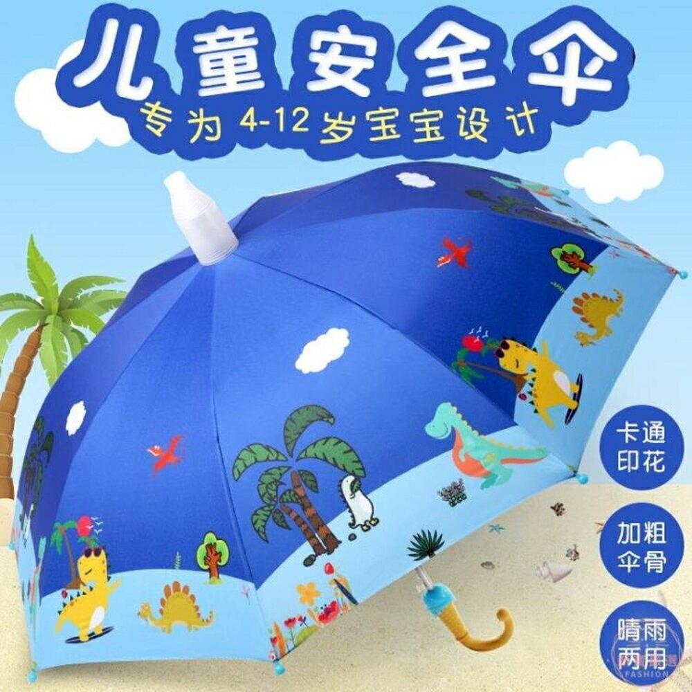 兒童雨傘 寶寶雨具幼兒園可愛小孩小學生男童女童全自動公主小傘【全館82折】