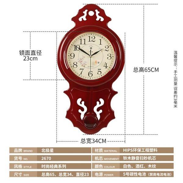 歐式鐘表搖擺靜音掛表時尚個性復古掛鐘創意客廳時鐘石英鐘
