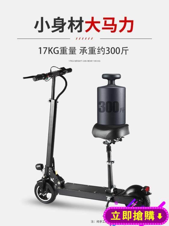 電動滑板車越速電動滑板車成年上班代駕迷你超輕便攜折疊小型女士YQS 【快速出貨】