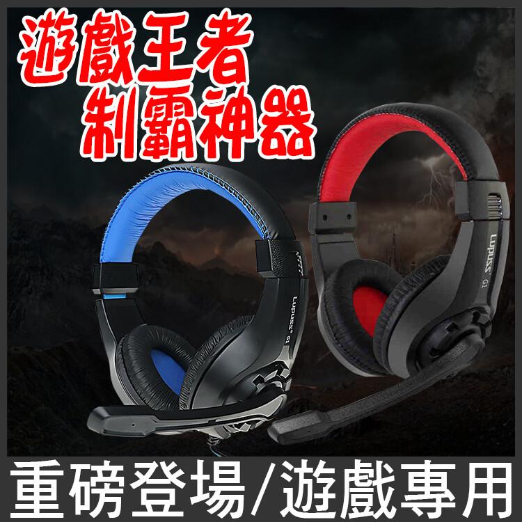 頭戴式耳機 電競耳機 耳麥 遊戲 耳機麥克風 運動耳機 電腦耳機 耳機 麥克風 重低音