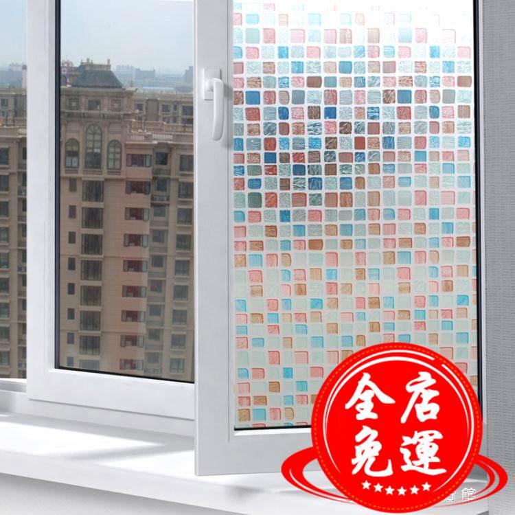 免膠靜電玻璃貼膜馬賽克不透明玻璃貼膜浴室衛生間窗戶貼紙防透YQS  【快速出貨】