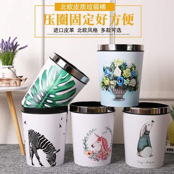 美式垃圾桶壓圈家用客廳創意臥室廚房大號無蓋筒北歐可愛歐式紙簍tw