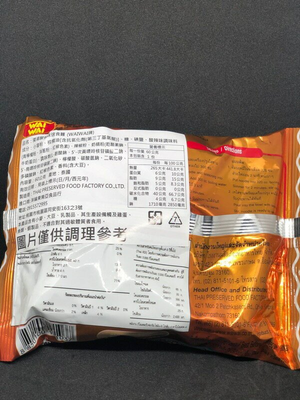 泰國**** waiwai 奶油酸辣蝦湯麵** 60g 泡麵 宵夜 外銷 暢銷品