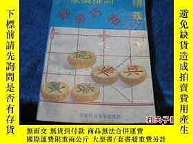 二手書博民逛書店罕見1994年一版一印《象棋排局妙殺巧和集萃》Y17397 成都
