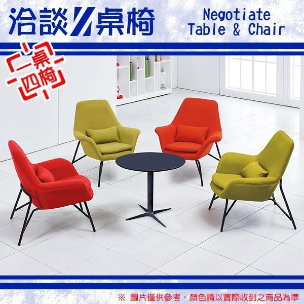 c.l居家生活館y174-1~2+y174-3 爵士時尚沙發桌椅組(桌四椅)