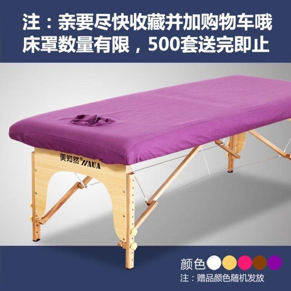 美容床 美知然原始點折疊按摩床便攜式家用推拿紋繡身美容床手提