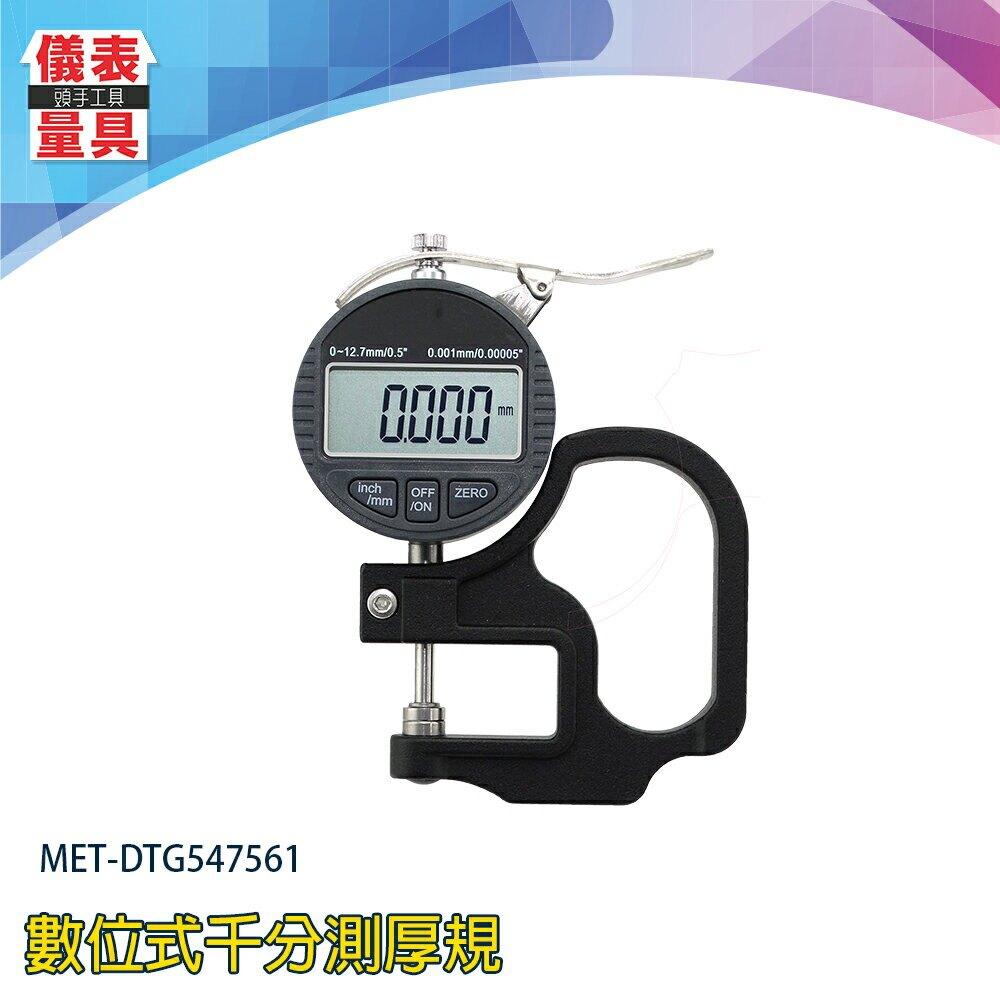 《儀表量具》 千分尺 數顯式 0.001mm分辨率 紙張測厚厚薄規 軟性材料測厚 平面鋼板測厚 MET-DTG547561高精度