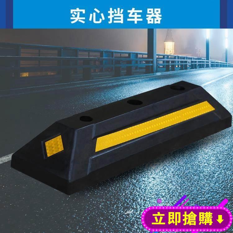汽車加厚立柱車位固定防撞停車樁橡膠路障器隔離柱擋車路樁YQS  【快速出貨】