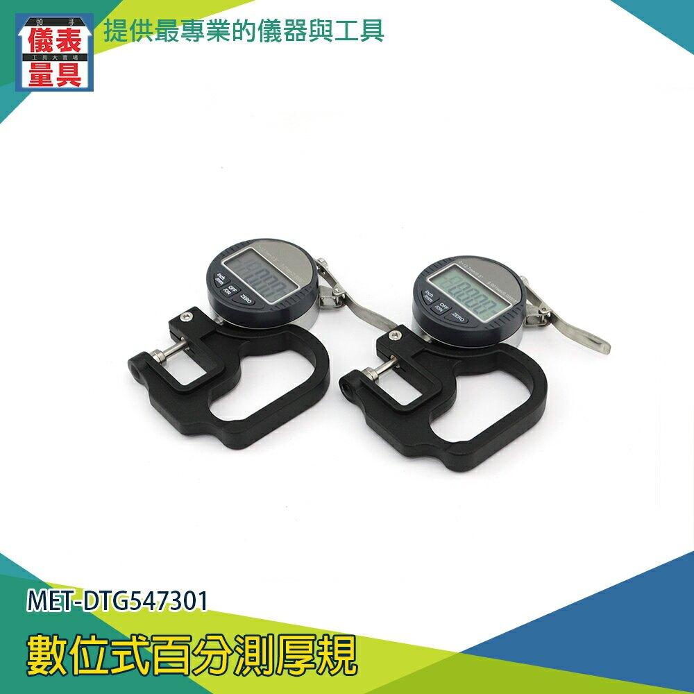 《儀表量具》 數位式百分測厚規 面料厚度儀 厚度規 厚度儀 MET-DTG547301軟性材料測厚 厚薄規 皮料測厚規 新款 數位式百分測厚規
