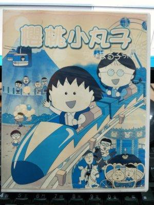 挖寶二手片-B13-001-正版DVD-動畫【櫻桃小丸子 01-50話 全集】-套裝 國日語發音 海報是影印