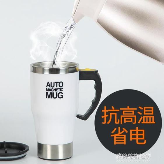 自動攪拌杯-全自動磁化杯懶人磁力攪拌杯電動便攜奶昔杯自動咖啡杯奶粉搖搖杯