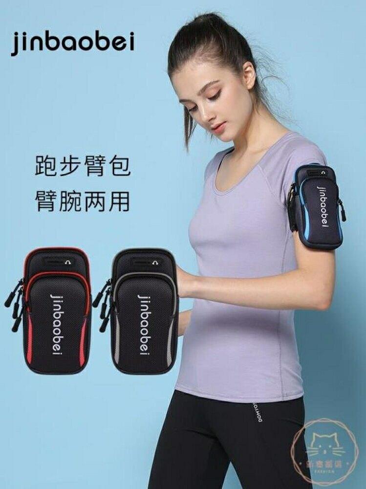 運動臂包 跑步手機臂包男女款手機袋運動手機臂套健身裝備手臂帶手腕包通用【全館82折】