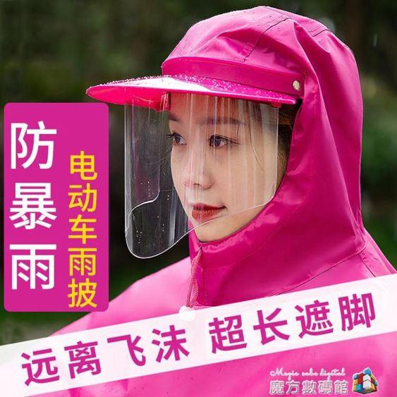 電動電瓶車雨衣摩托單人雙人男女士頭盔式騎行雨披防暴雨加大加厚