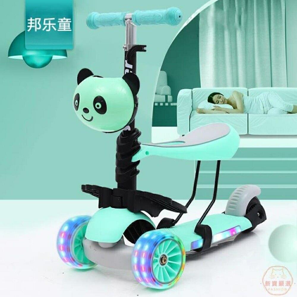 滑板車 兒童1-3-2歲6女孩男孩三合一可坐兒童初學者單腳小孩滑滑車【全館82折】