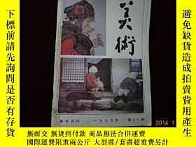 二手書博民逛書店美術罕見1983.11Y9495 人民美術出版社 人民美術出版社
