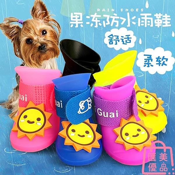 狗狗鞋子防水狗鞋寵物鞋子狗腳套防水防臟雨鞋【匯美優品】