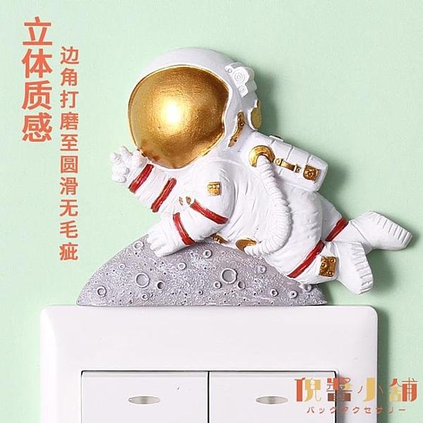 宇航員太空人樹脂3d立體開關貼插座保護套【倪醬小舖】