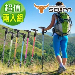 【韓國SELPA】開拓者鋁合金避震彎把登山杖(六色任選)(超值兩入組)藍色+隨機