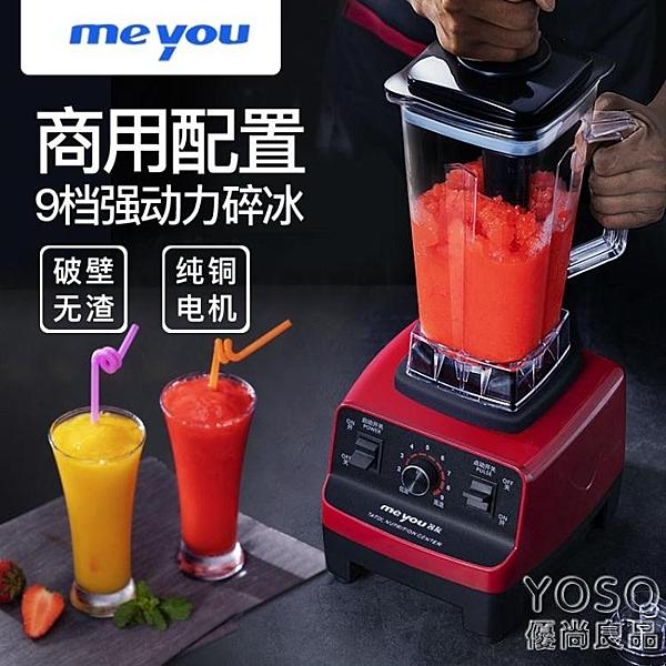 碎冰機 220V名友沙冰機商用奶茶店豆漿奶蓋打冰沙刨碎冰機榨汁家用破壁料理機 快速出貨YJT