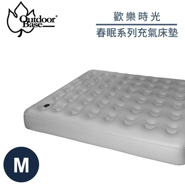 【OutdoorBase 歡樂時光 春眠系列充氣床墊《M》】23786/睡墊/充氣床/露營床/露營/悠遊山水