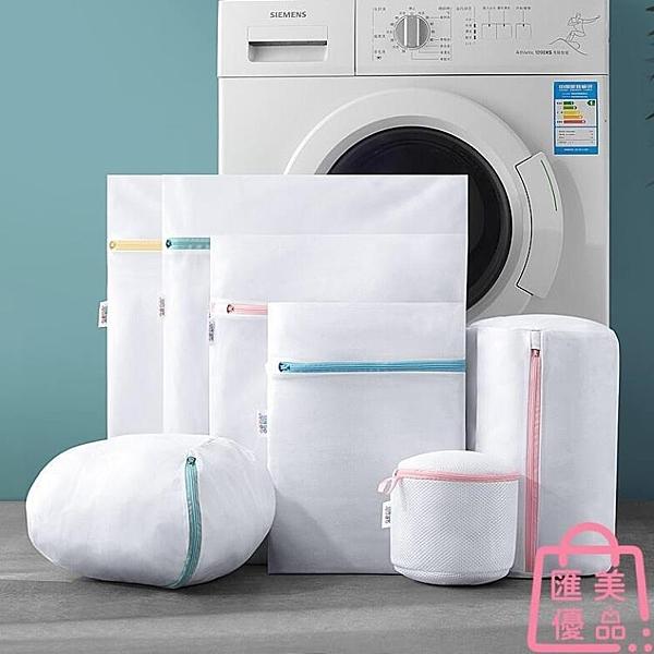 洗衣袋家用洗毛衣服過濾網袋護洗袋內衣網洗衣機專用【匯美優品】