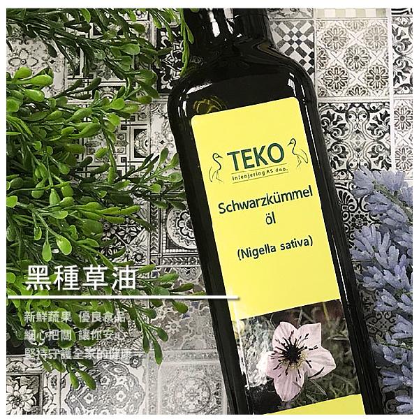 【果莊農地】TEKO黑種草油 250ml★買6送1