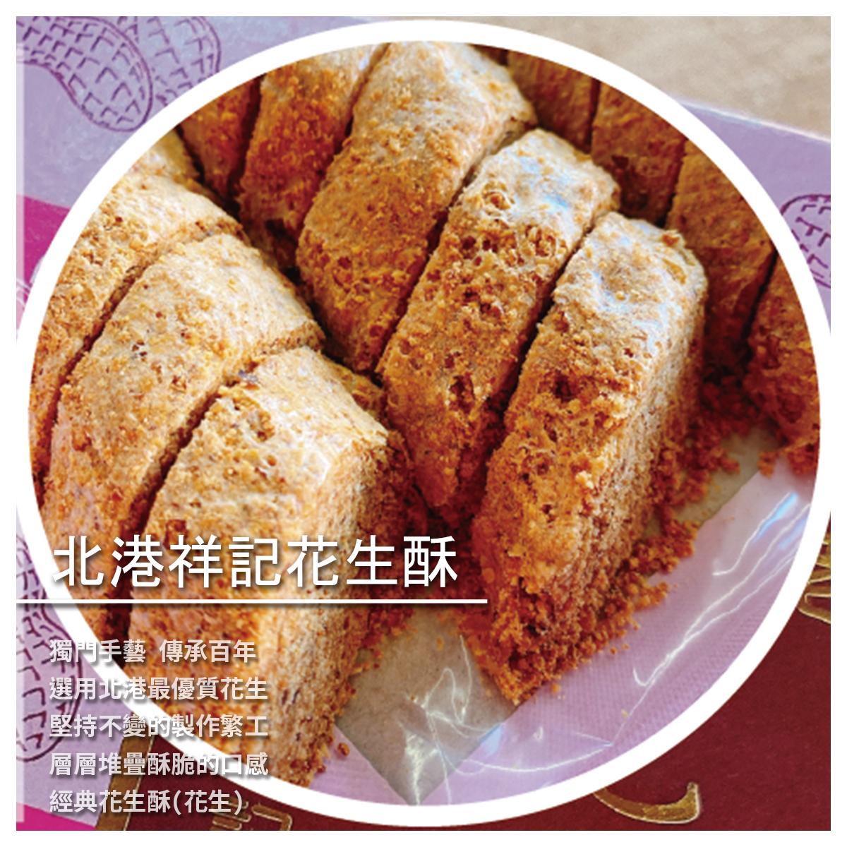 【祥記花生酥】北港祥記花生酥/花生原味-大盒30個
