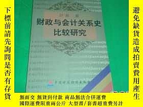 二手書博民逛書店罕見財政與會計關係史比較研究.Y158971 葉青著 中國財政經