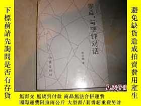 二手書博民逛書店罕見零點·與壁鐘對話Y8890 李雲鵬 作家出版社 出版1997