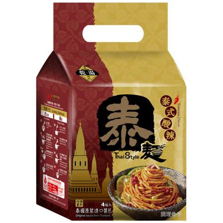 【稑珍】泰麵-泰式酸辣 乾拌麵/湯麵 (150公克x4入/袋)