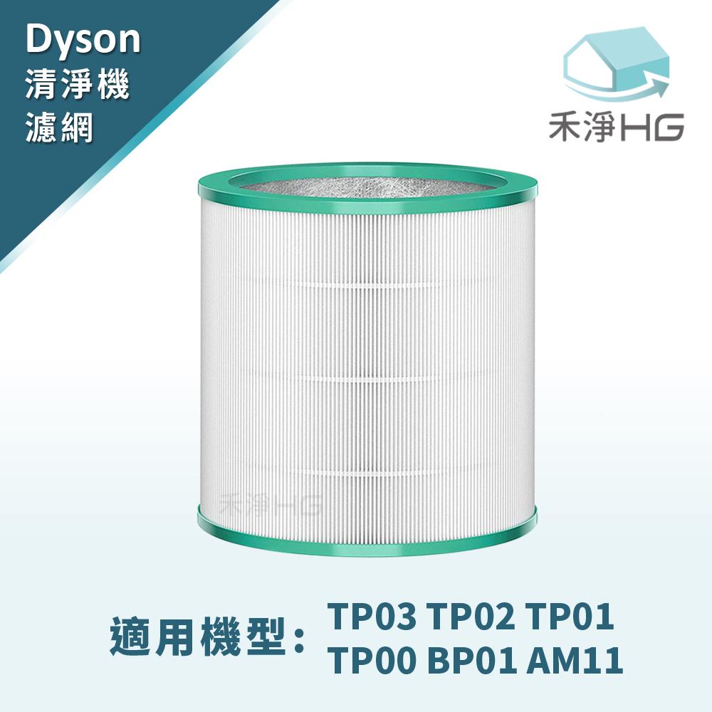 【禾淨家用HG】Dyson TP03 TP02 TP01 TP00 AM11 副廠濾網(高效HEPA濾網)