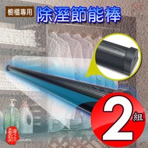 金德恩 台灣製造專利款 2組鋼琴櫥櫃專用防潮節能除濕神器+1包檸檬酸組