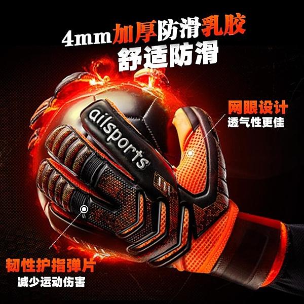 守門員手套帶護指足球門將兒童成人手套加厚乳膠防滑保護手指 潮流衣舍
