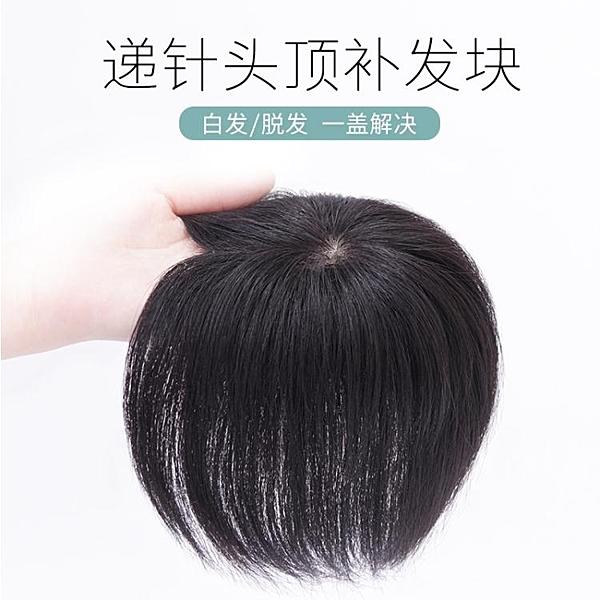 遞針頂心補髮塊 真髮短髮女一片式無痕遮白髮頂蓋自然頭頂假髮片 小山好物