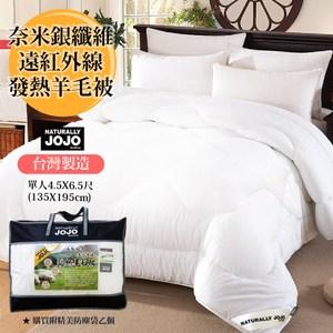 【艾倫生活家】台製-NATURALLY JOJO奈米銀纖維發熱羊毛被-單人- 4.5X6尺